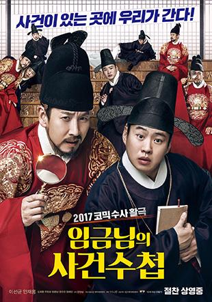 """<strong>Los apuntes del rey</strong> """"Una historia de detectives protagonizada por un rey de la Dinastía Joseon"""""""