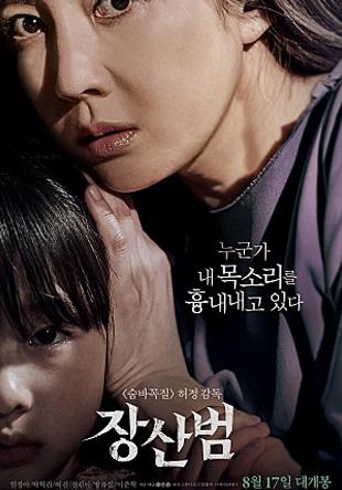 «Имитация» (장산범/The Mimic, 2017)