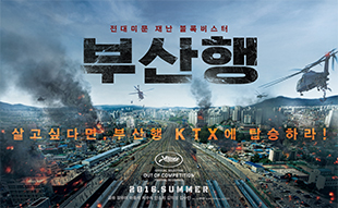 Поезд в Пусан (부산행/Train to Busan, 2016)