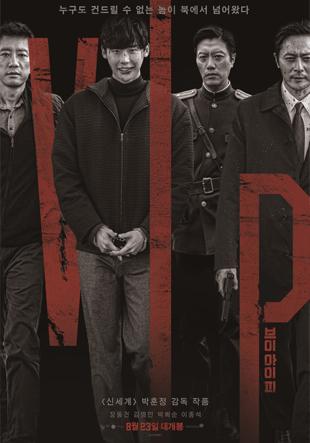 """<strong>VIP</strong> """"Inteligencia vs. Policía, para defender o atrapar a un asesino en serie"""""""