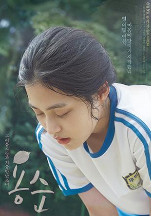 """<strong>Yongsoon</strong> """"Sobre la adolescencia, cuando todos pudieron ser valientes"""""""