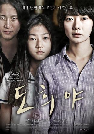 <strong>LO MÁS DESTACADO DEL CINE COREANO 2014</strong> Dohee-ya