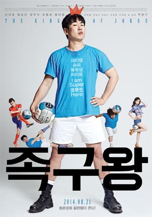 Король ножного волейбола (족구왕 / The king of Jokgu)