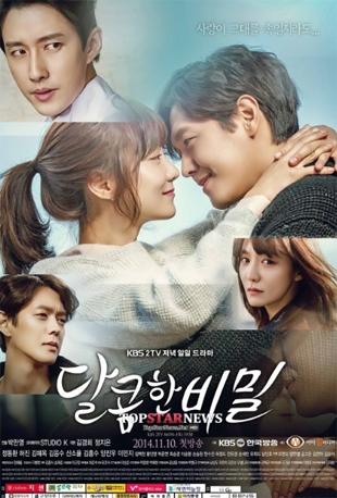 Сладкая тайна (달콤한 비밀/ Love & Secret)