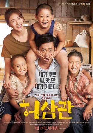 """<b>Heo Samgwan</b> """"La historia de un hombre que se convierte en padre"""""""