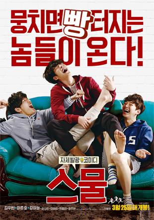 """<strong>Veinte</strong>  """"Una película sobre la liviandad de tener 20 años"""""""