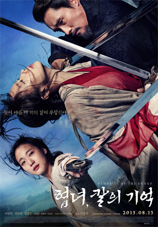 Воспоминания меча (협녀, 칼의 기억 / Memories of the Sword)