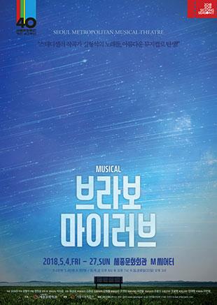 La comédie musicale « Bravo My Love » va voir le jour en l'honneur du compositeur Kim Hyung-seok