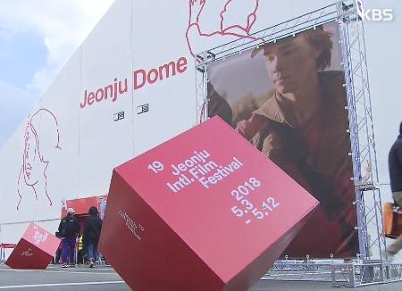 انطلاق فعاليات مهرجان جون جو السينمائي الدولي