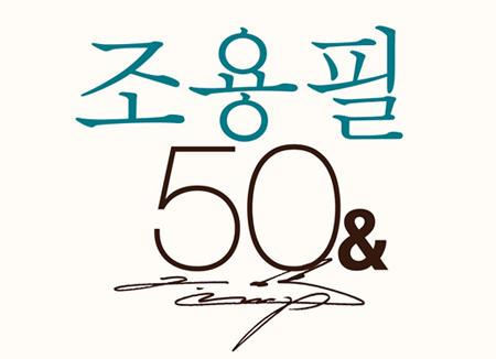 Seventeen wird auf Cho Yong-pils 50. Jubiläumskonzert auftreten