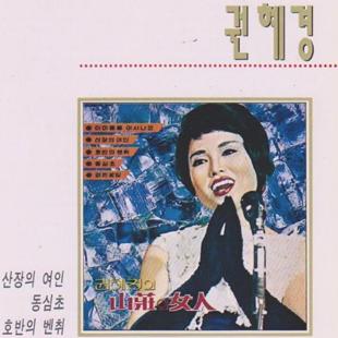 Творчество трот-певицы прошлых лет Квон Хе Гён