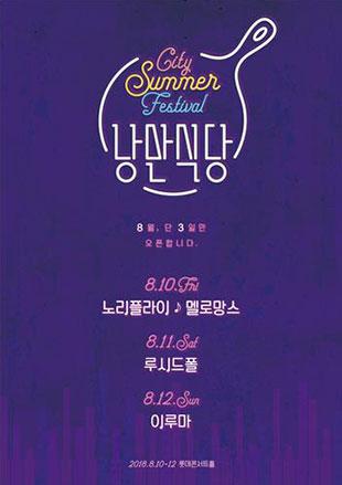 No Reply, Melomance, Lucid Fall et Iruma se produiront en août