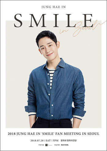 Jung Hae-in to hold first fan meeting