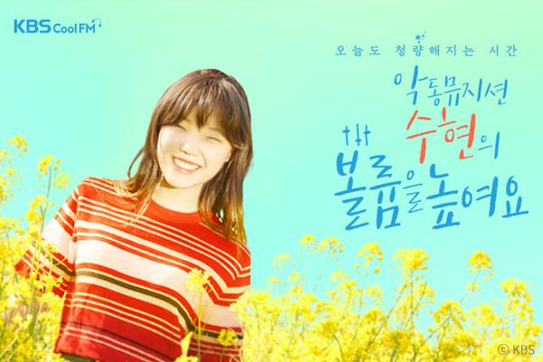 Soohyun es la nueva DJ de 'Sube el volumen' de KBS