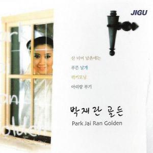 Творчество певицы прошлых лет Пак Чэ Ран