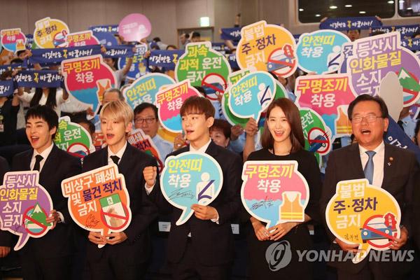 YoonA Girls Generation dan EXO CBX menjadi Duta Keamanan