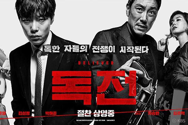 映画『毒戦』が500万人突破 7月には拡張版を公開