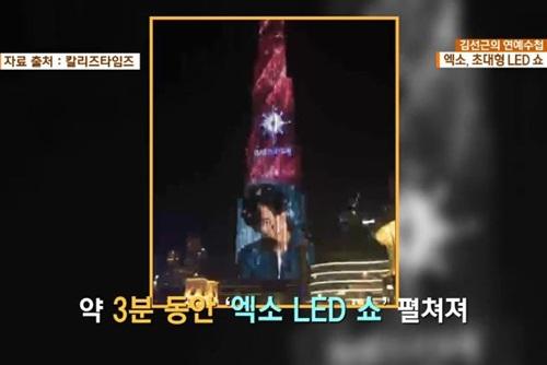 فرقة إكسو الشبابية تظهر في العرض الضوئي لبرج خليفة
