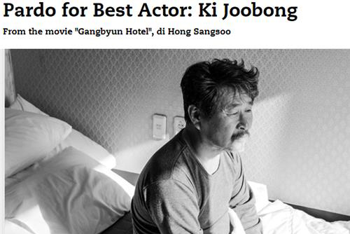 الممثل الكوري كي جو بونغ يفوز بجائزة أفضل ممثل في مهرجان لوكارنو السينمائي