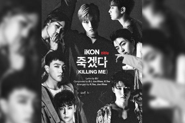 iKON ニューミニアルバムをリリース