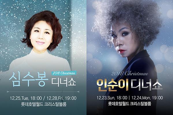Shim Soo-bong et In Soo-ni donnent des concerts de fin d'année célébrant leurs 40 ans de carrière