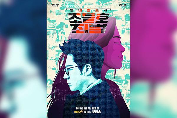 KBS新ドラマ「チョ・ドゥルホ2」 視聴率トップ