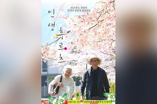 日本映画『人生フルーツ』 観客5万人突破の快挙