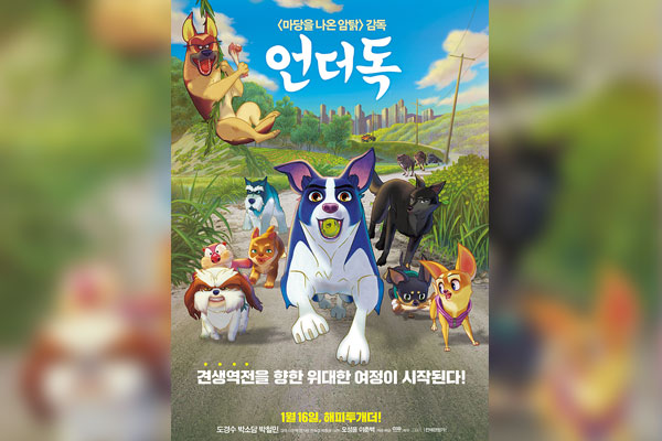 'Underdog' invited to Japanese animation festival