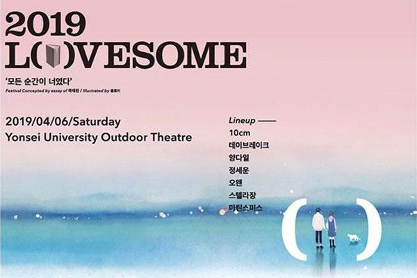 Le festival « LOVESOME » aura lieu en avril à l'université Yonsei