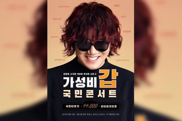 Kim Jang-hoon propose un concert au meilleur rapport qualité-prix