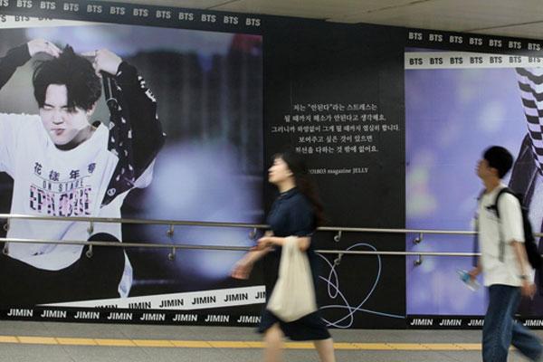 BTS 공연에 설레는 부산…지민·정국투어 등 아미 맞이로 들썩