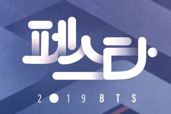 بي تي إس تحتفل بذكراها السادسة مع معجبيها على الإنترنت