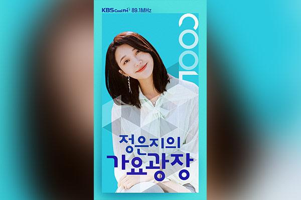 Jung Eun Ji de APink: nueva voz de 'Gayo Gwangjang'