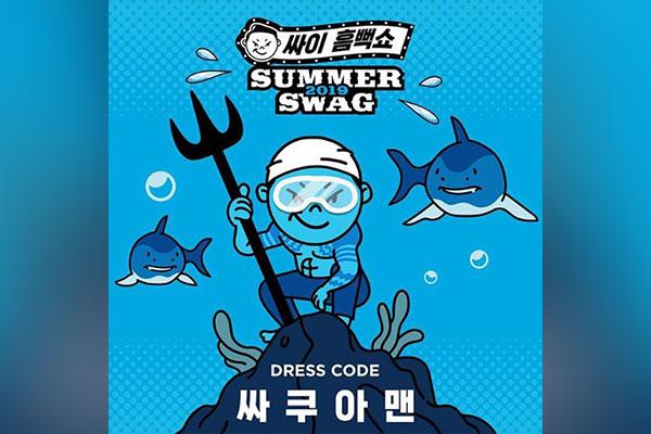 """PSY chiêu đãi khán giả loạt ca khúc mới nhất trong concert """"Summer Swag 2019"""". MV mới sẽ có sự góp mặt của Suzy"""
