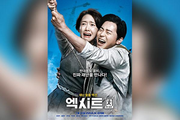 Jo Jung Suk y Yoon Ah protagonizan 'Exit'