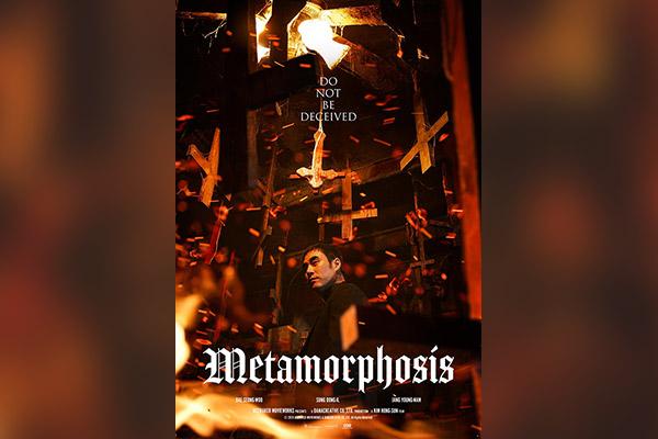 La película de terror 'Metamorphosis' vendida a 45 países