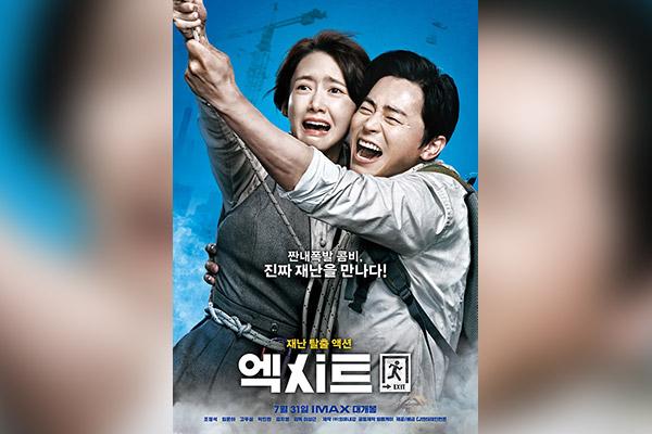 Film Yoona dan Jo Jung Suk
