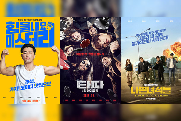 Three Korean films to be released ahead of Chuseok Holiday
