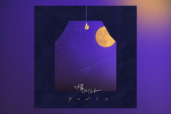 Punch ニューデジタルシングルをリリース