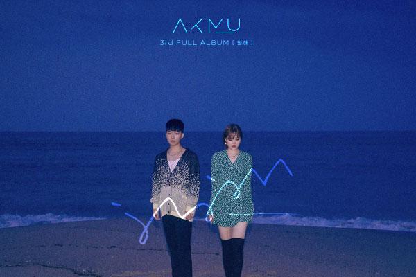 فرقة أكدونغ ميوزيشيان تصدر ألبوما جديدا