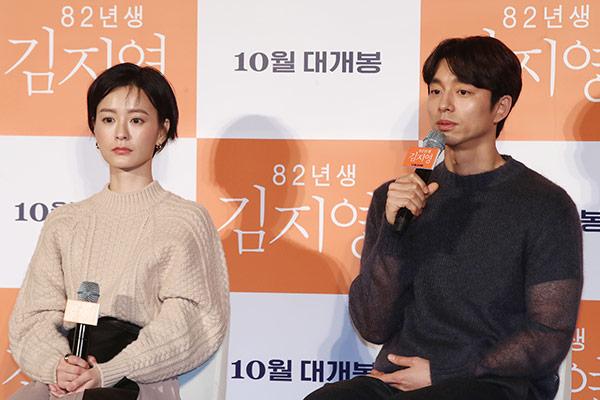 Jung Yu Mi y Gong Yoo juntos en
