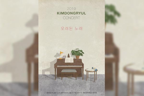 Kim Dong-ryul donnera huit concerts solo au Centre culturel Sejong