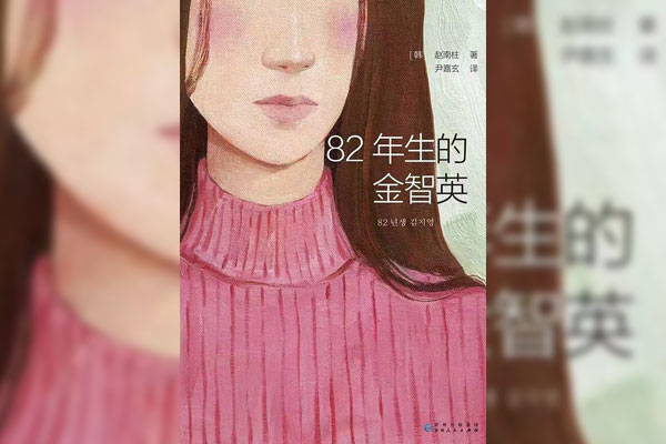 Korean feminist novel tops Chinese sales list