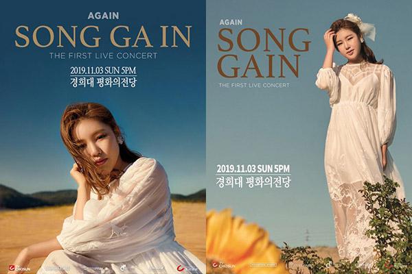 Song Ga In agota entradas