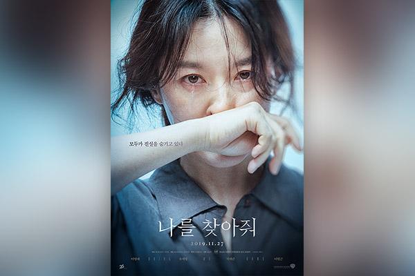 Lee Young Ae regresa con nueva película