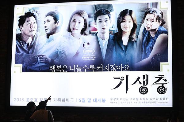 فيلم الطفيلي الكوري يحقق 100 مليون دولار من العائدات على مستوى العالم