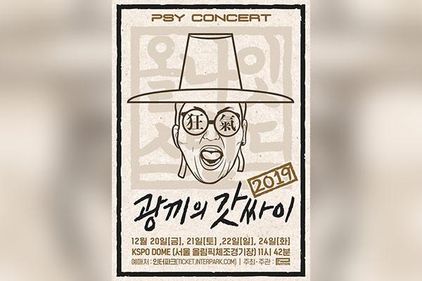 """PSY tổ chức concert """"All Night Stand 2019"""" vào tháng 12"""
