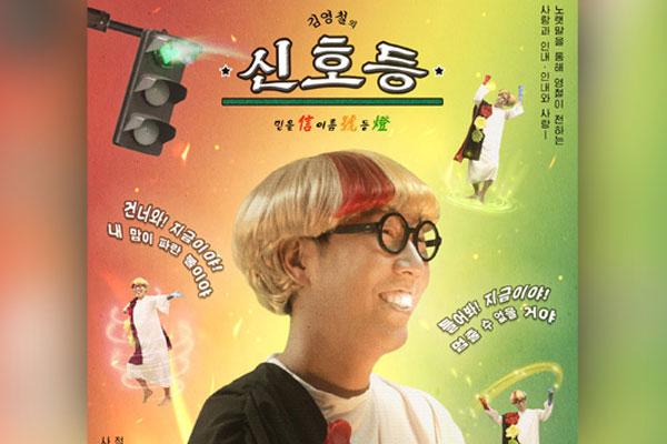 개그맨 김영철, EDM 트로트 신곡 '신호등' 내주 발표