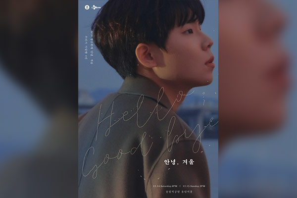 Jeong Seung-hwan veranstaltet erfolgreich Konzert