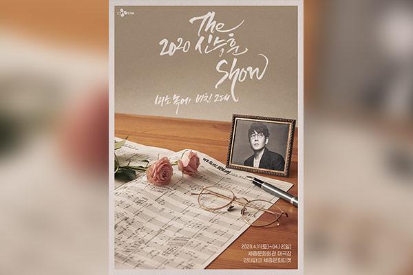 Shin Seung Hoon vuelve a escena por su 30º aniversario